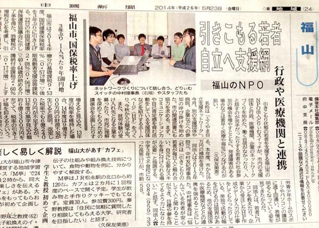 中国新聞ふくやま自立支援ネットワーク記事
