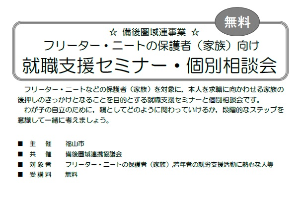 seminar_fukuyama