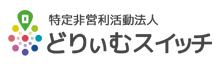 NPO法人どりぃむスイッチ